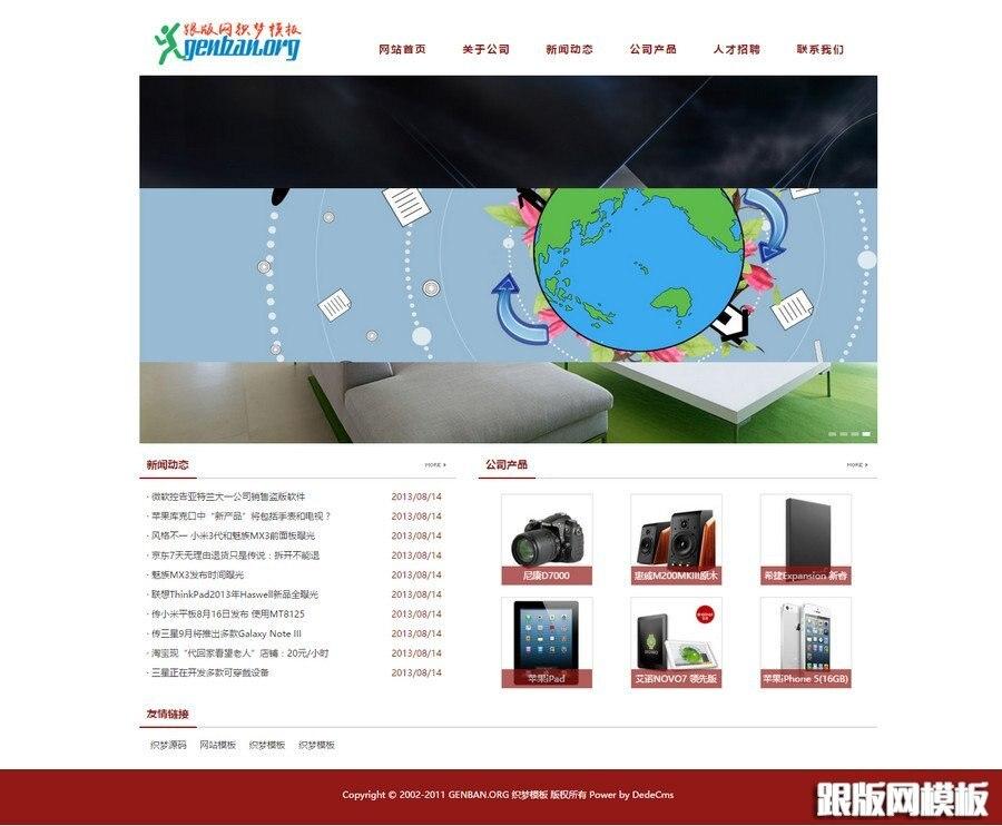 简洁科技电子企业通用网站织梦模板(红绿蓝三色)