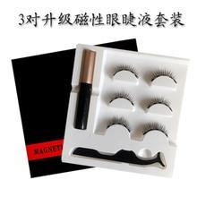 Magnetic eyelash false set liquid 3 pairs magnetic 3d