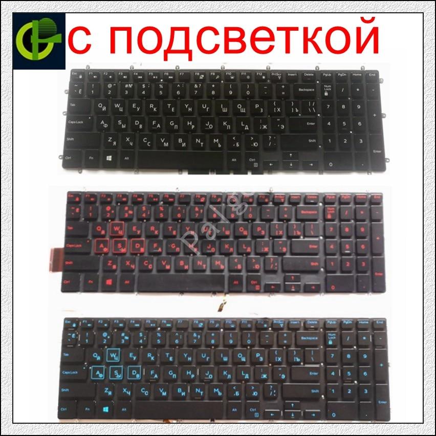 Teclado retroiluminado russo para dell p66f p66f001 p72f p72f002 p75f p75f002 p75f003 ru teclado do portátil