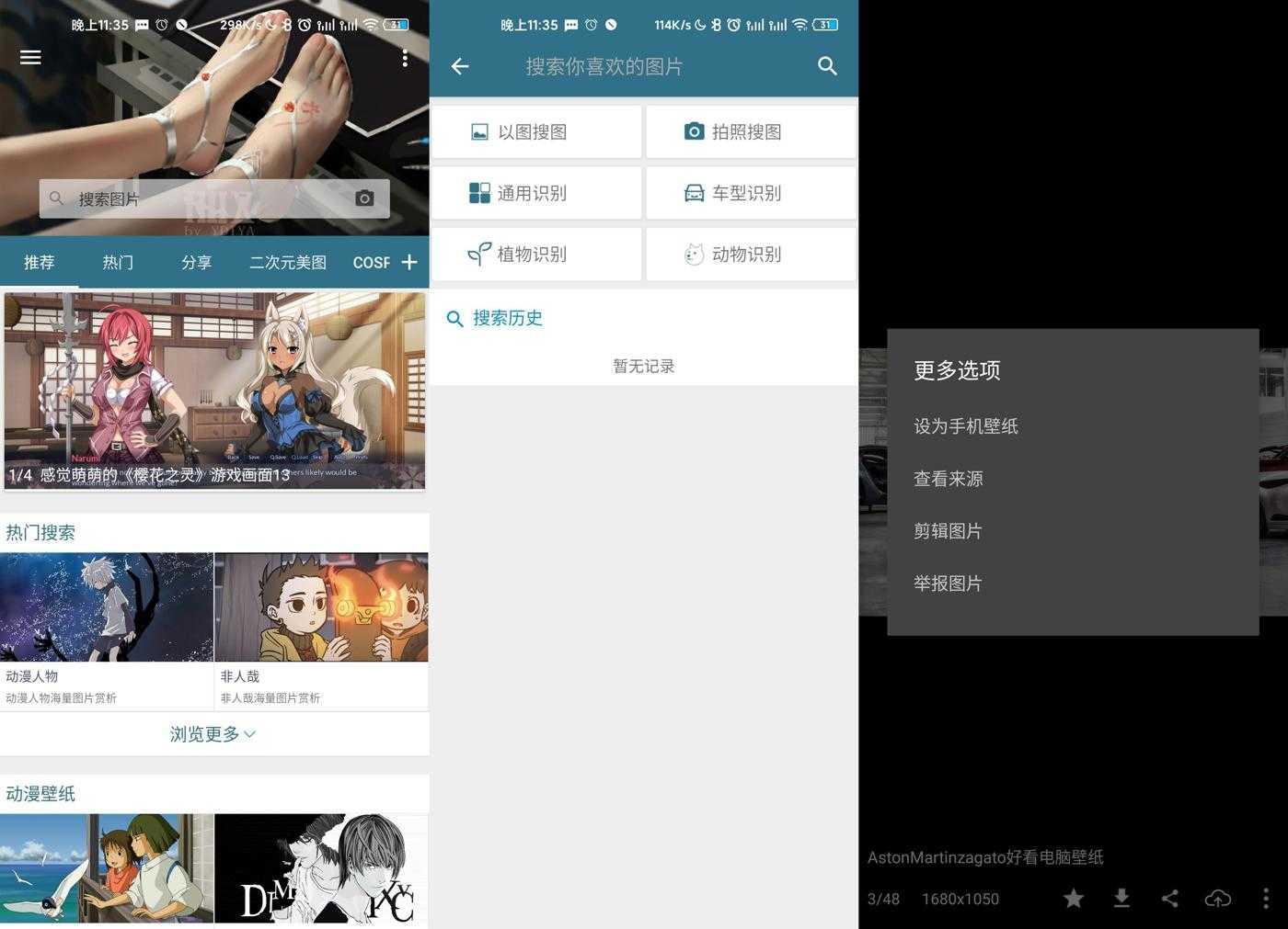 安卓爱搜图v20.04.13会员版