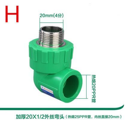 Высокое качество 4 точки 6 точек 20ppr водяная труба соединение с подогревом Fusion водонагреватель клапан воды клапаны бытовые фитинги - Цвет: H