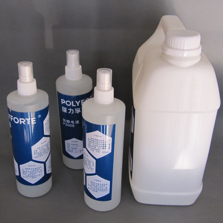 Shenzhen Anti-static Liquid Anti-Static Electricity Agent Static Electricity Elimination Liquid Anti-static Spray Ultra-Concentr