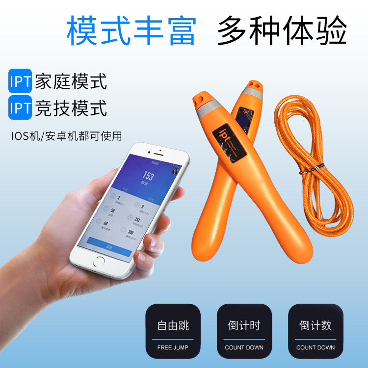 IPT Smart Jump Rope Bluetooth Fitness Men Female Sports The Academic Test For The Junior High School Students Only Electronic Co