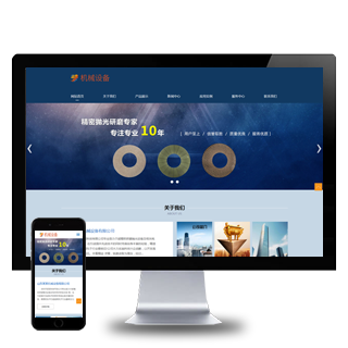 【织梦建材企业模板】蓝色HTML5陶瓷研磨盘抛光设备类织梦网站源码