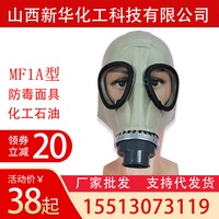 Snout Self Priming Respirator with Firefighting Industrial Double Respirator MF1A Grimace Respirator Mask