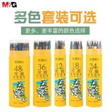 M&G Erasable colour pencils. Student Painting Brush Set Hand Filling 48 Colors