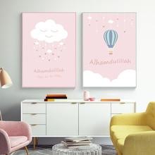 Islamischen Wand Kunst drucken Heißer Luft Ballon Nursery Poster Wolke Cartoon Leinwand Malerei Arabische Kalligraphie Rosa Bild Für Kinder Zimmer