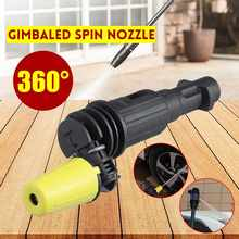 Rotating Dirt Shock Turbo Nozzle 360° Gimbaled Spin Nozzle Pressure Washer Spray Nozzle Tips Fit For Karcher Trigger Guns