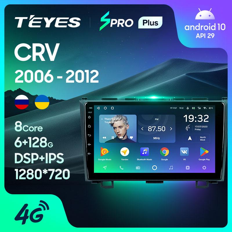 TEYES SPRO Plus Штатная магнитола For Хонда ЦР - В 3 For Honda CRV CR - V 3 RE 2006 - 2012 Android 10, до 8-ЯДЕР, до 4 + 64ГБ 32EQ + DSP 2DIN автомагнитола 2 DIN DVD GPS мультимедиа автомоби...