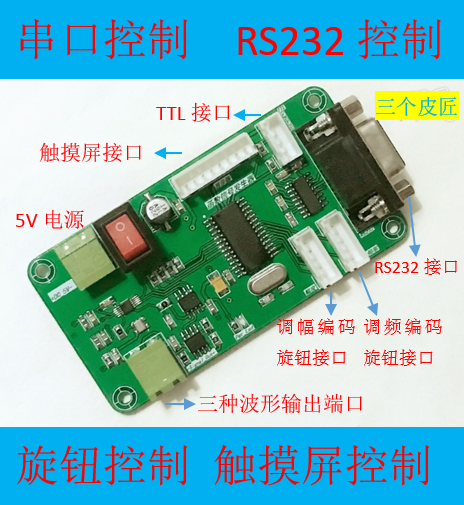 DDS function signal generator module (sine wave triangle wave, etc.) serial port 232 touch screen knob control