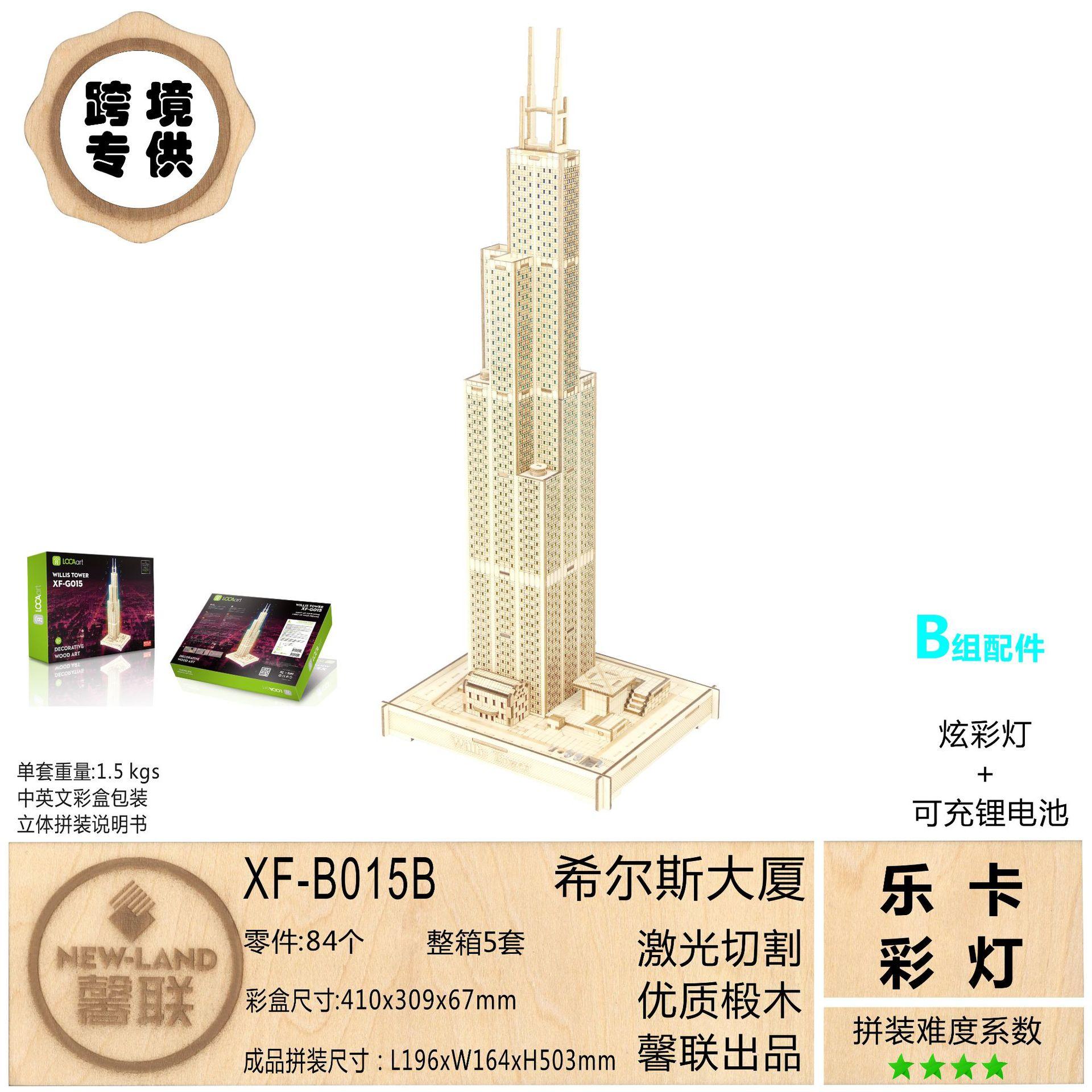XF-G015B 西尔斯大厦