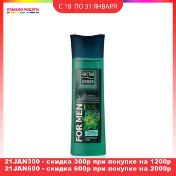 3-in-1 Shampoo, Conditioner & Body Wash Чистая линия 3113363 Beauty Health Hair Care Styl