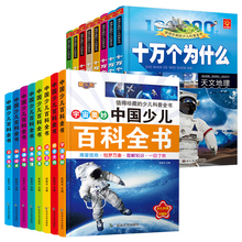 16Pcs/Set Hundred Thousand Whys Children's Encyclopedia Popular Science Reading Science And Technology / Life Knowledge Book