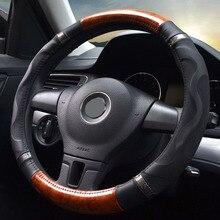 Автомобильный чехол на руль 37, 38, 39, 40 см, универсальный чехол для Mercedes, bmw, audi, Peach, под дерево, автомобильный массажный чехол на руль, новинка