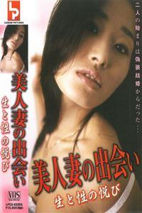 美人妻の出会い 生と性の悦び [DVD高清]