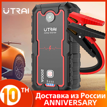 UTRAI Jump Starter Car Booster Power Bank Battery 2000A 12V Auto Starting Device Car Starter Charger Emergency Battery Starter