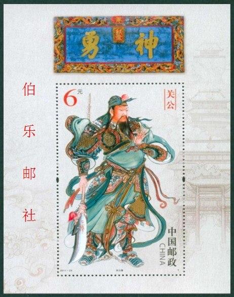 Folha Nova China Post Stamp 2011-23 1 Guan Yu Lembrança Folha Selos MNH