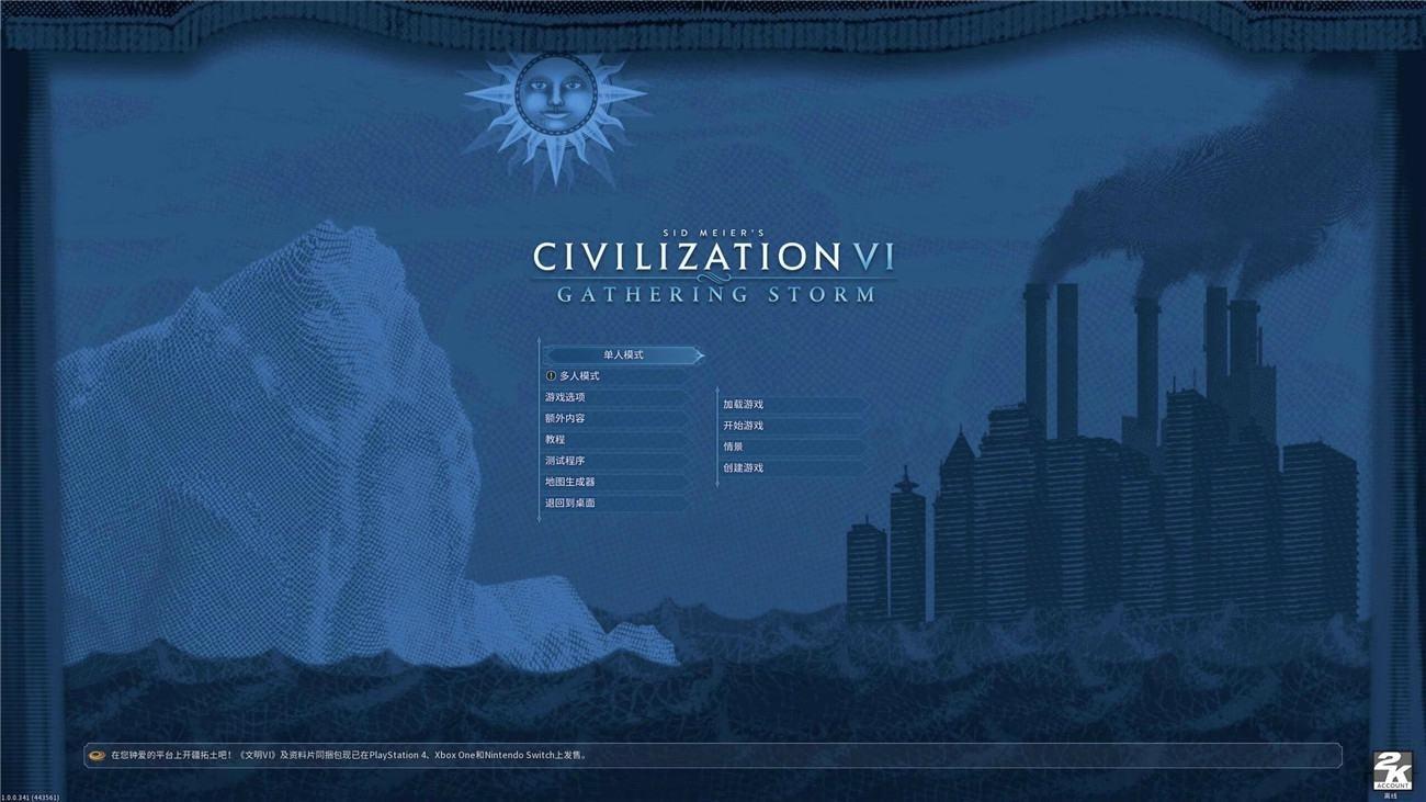 文明6:风云变幻 集成了大逃杀模式最新版本