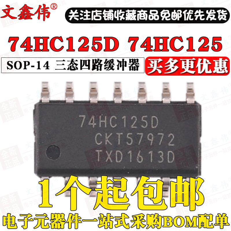 20PCS/LOT NEW Original 74HC125D <font><b>74HC125</b></font> SOP-14 In stock image