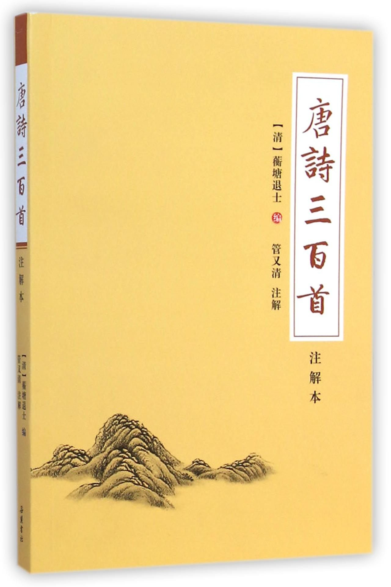 Three Hundred Tang Poems (Chinese Edition)