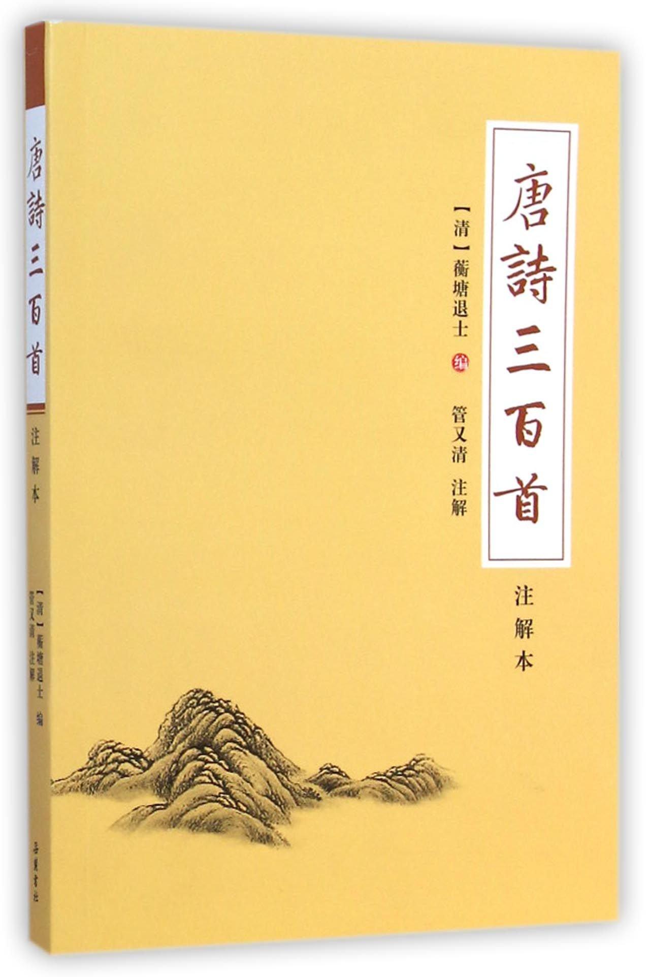 Three Hundred Tang Poems (Chinese Edition)