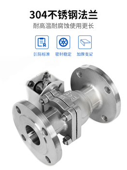 Electric stainless steel cast steel ball valve water valve switch electric 304 valve high temperature steam regulating valve