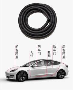 Автомобильная Лента для шумоподавления Tesla Model 3 2017-2019, автомобильная лента для шумоподавления, 6 шт./компл.
