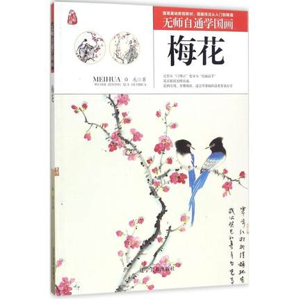 Traditional Chinese painting Book for flower Plum blossom By Bai Guang 9787531477051