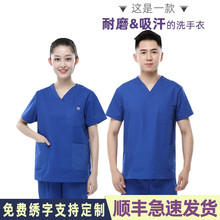 Oral pet doctor brush hand suit isolation suit operating room hand-wash cotton summer short-sleeved uniforms for men and women