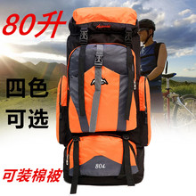 80 liter big bag male large capacity camping rucksack backpa