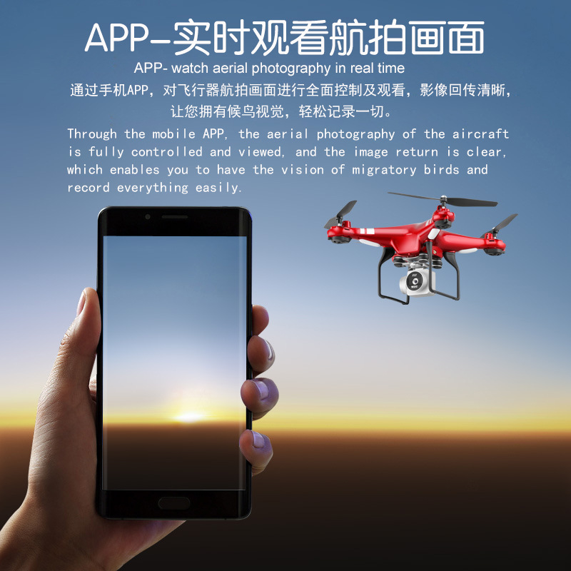 Sh5h Quadcopter HR Unmanned Aerial Vehicle WiFi Remote Control Real-Time Transmission Image Transmission Pressure Set High Elect