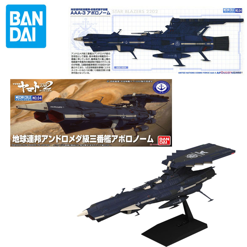 Bandai Space Battleship Yamato Model Apollo Spacecraft Warship Assembled Toys Collection Model Children Birthday Gifts