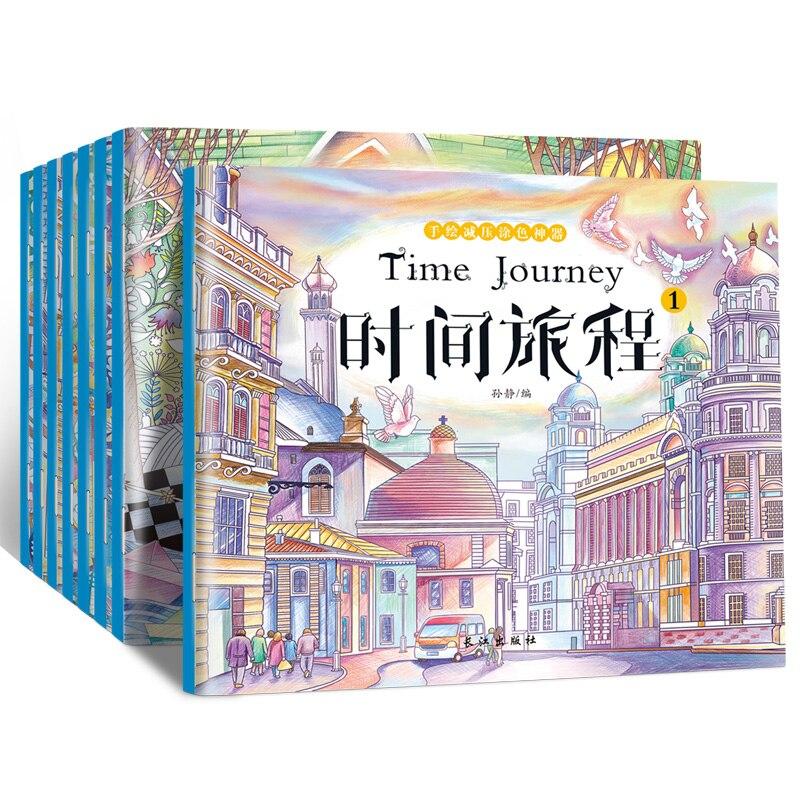 8 томов раскраски для взрослых 24 открытая сказочная мечта для детей для снятия стресса и уничтожения времени раскраска Рисование