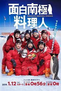 欢乐南极厨[更新至12集]