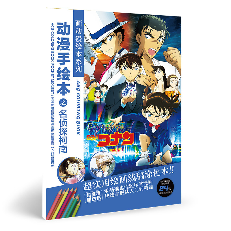 24 Page Detective Conan Anime Coloring Book For Children Adult Relieve Stress Kill Time Painting Drawing Antistress Books
