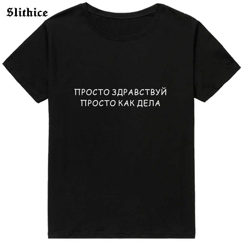 Hanya HELLO Hanya Bagaimana Melakukannya Fashion Musim Panas Wanita Tee Streetwear Grafis Huruf Cetak Tshirt untuk Wanita Tumblr top