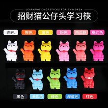 Double Color Silica Gel Children Lucky Cat doll tou Door Frame xue xi kuai Training Chopsticks Matching Supplies Toy Doll(China)