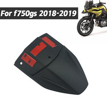 Для bmw f750gs f750 f 750 gs 2018 2019 мотоцикла переднее крыло