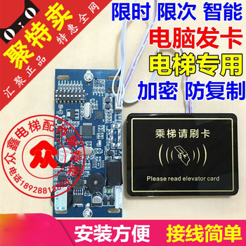 Winda machnięcia czytnik kart System kontroli windy nie hierarchiczny Id karta elektroniczna inteligentny kontroler dostępu karty machnięcia windy tanie i dobre opinie