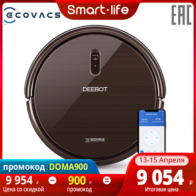 $ US $130.40 ECOVACS Deebot N79S Robot Vacuum Cleaner with Max Power Suction Intelligent Cleaner Robot Wifi APP Control for Hard Floors Carpet
