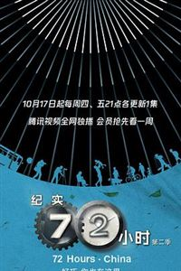 纪实72小时(中国版) 第2季[更新至01集]