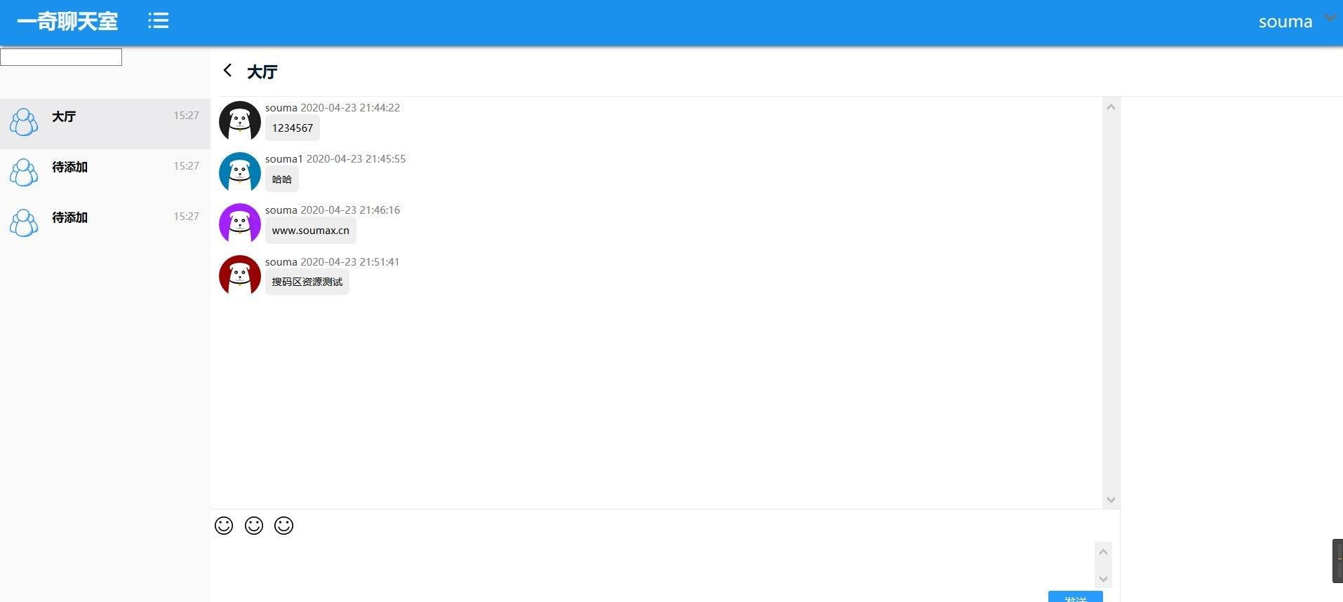 websocket即时通讯在线聊天室源码