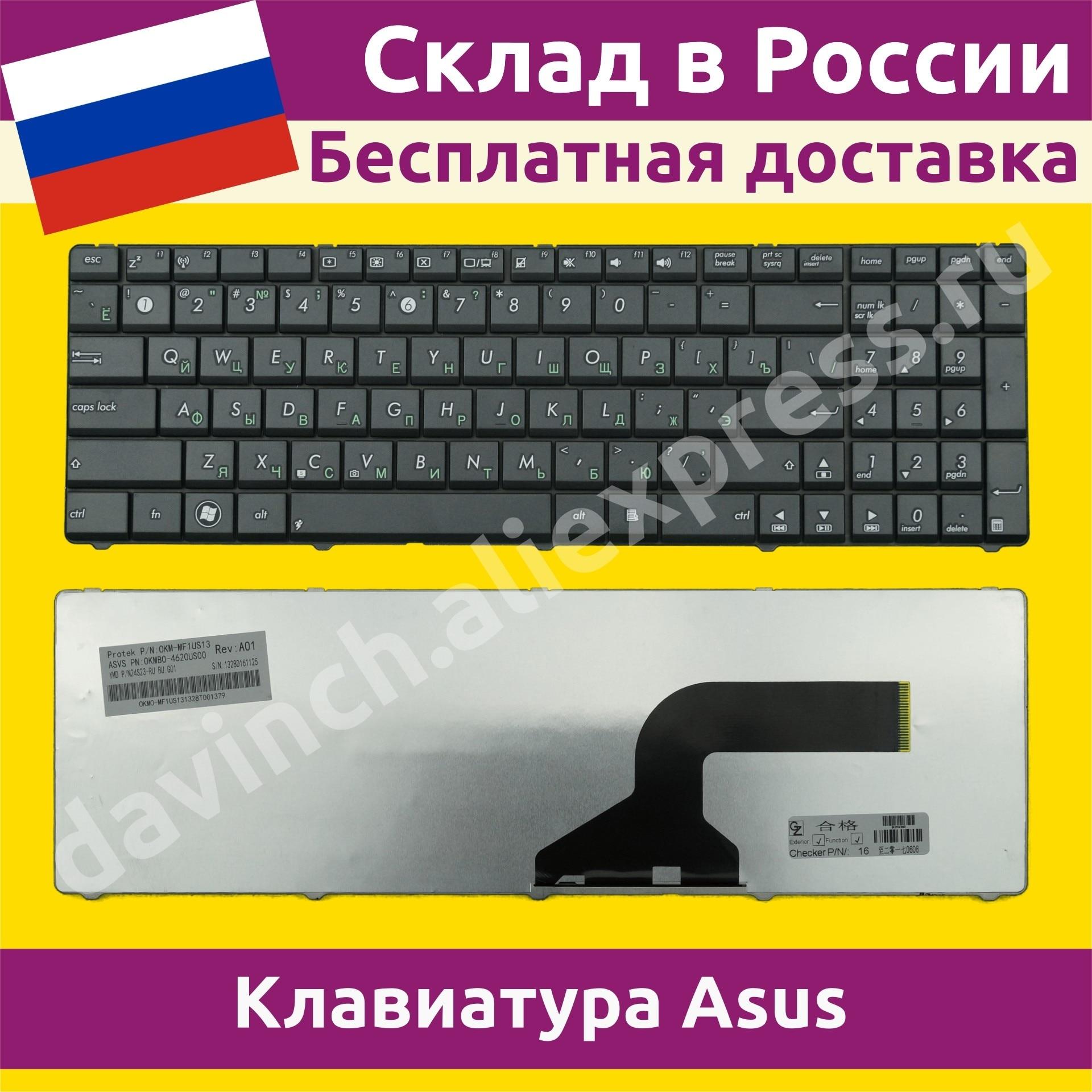 Клавиатура для ноутбука Asus K52JB новая русская 010061f