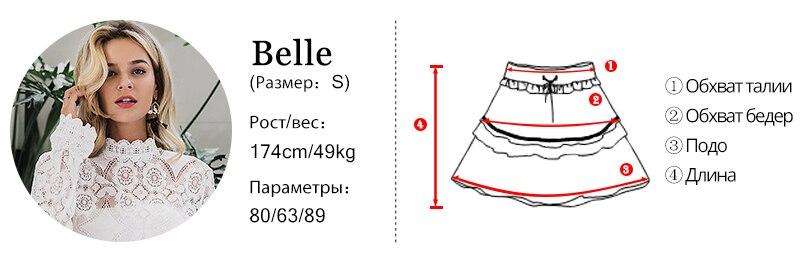 俄语skirt