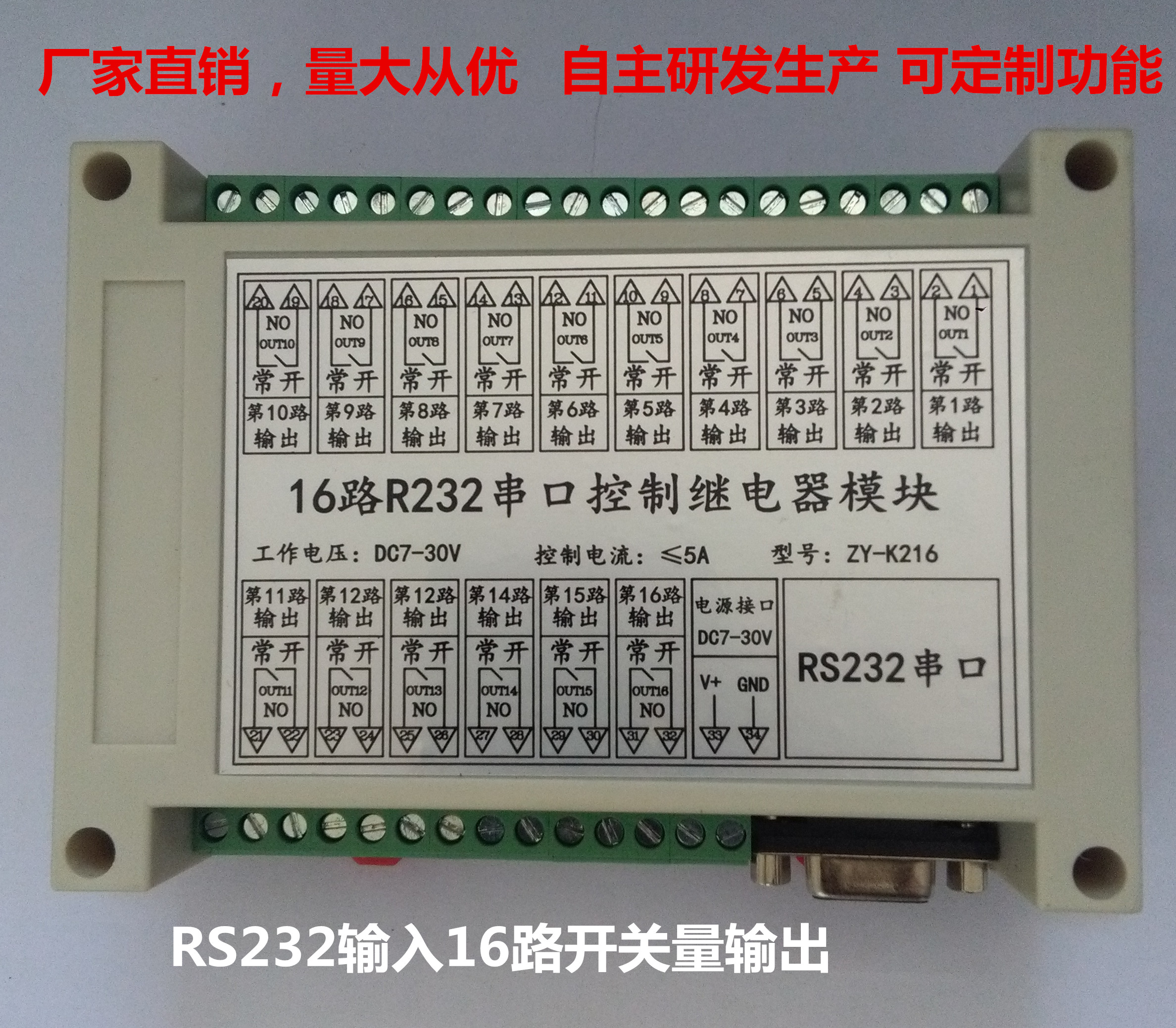Zy k216 переключатель управления последовательным портом RS232 управление s 16 способ релейный модуль промышленный переключатель управления с из