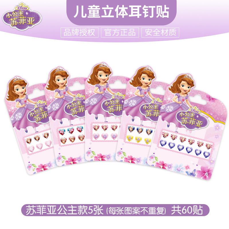 Disney Princess Sophia Mickey Minnie Makeup Toys Nail Stickers Cartoon Frozen Elsa Anna Kids Earring Decal Girls Decor Manicure in Wall Stickers from Home Garden