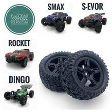 P6973 Запчасти Remo Hobby 1/16 Колеса Диски Шины для Smax, S-Evor, Rocket, Dingo, S max, RH1631 RC модели радиоуправляемые