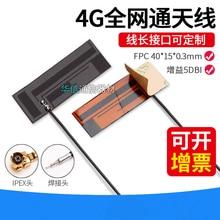 LTE 4G 3G GSM CDMA WCDMA TDSCDMA 5DBi gain antenne interne FPC weiche antenne 12cm kabel länge IPEX4 MFH4 interface