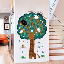 Большое дерево Жираф мультфильм наклейка на стену для детской