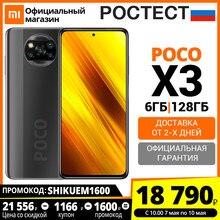 Смартфон POCO X3 NFC 6 + 128ГБ RU,[промокод:SHIKUEM1600],[Ростест, Доставка от 2 дня, Официальная гарантия]